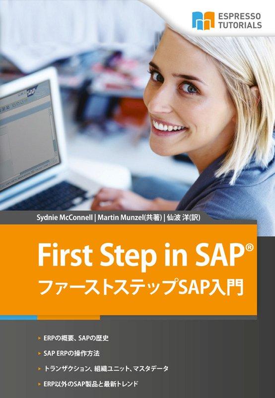 First Steps in SAP ファーストステップSAP入門