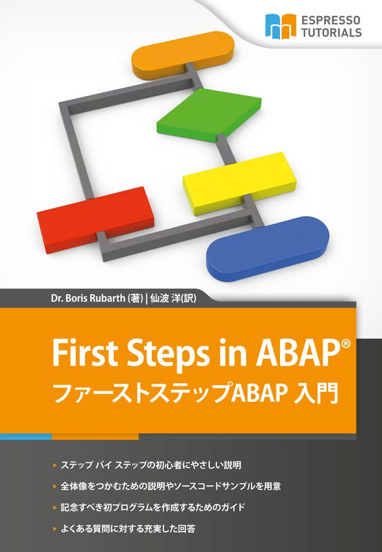 First Steps in ABAP – ファーストステップABAP 入門