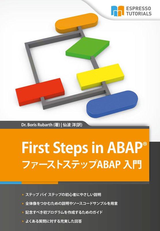 First Steps in ABAP - ファーストステップABAP 入門 - Espresso Tutorials
