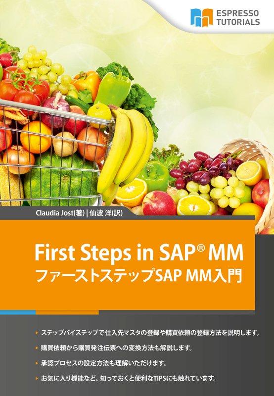 First Steps in SAP MM ファーストステップSAP MM入門