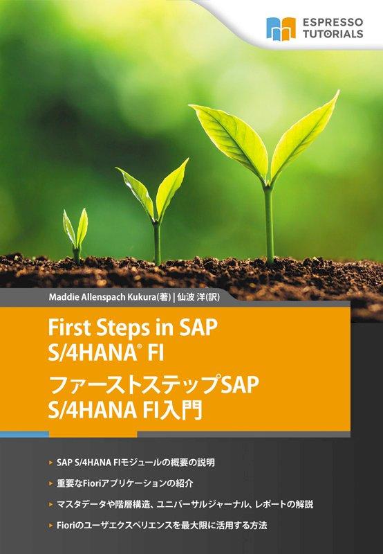 First Steps in SAP S/4HANA Financial AccountingファーストステップSAP S/4HANA FI入門